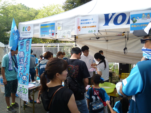 横浜FC ECOパートナーDAY 紙すき体験