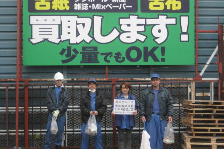 第100回清掃活動 鳥浜 工場