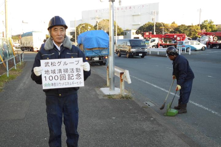 第100回清掃活動 神奈川ウッドエネルギーセンター 工場