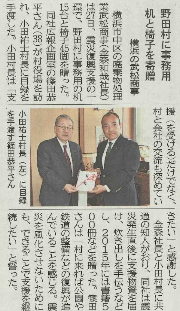 武松商事 新聞記事