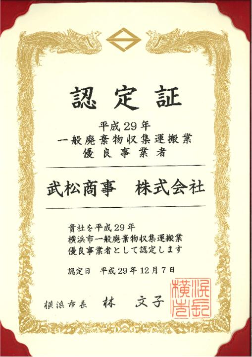 平成29年横浜市一般廃棄物収集運搬業の優良事業者に認定されました