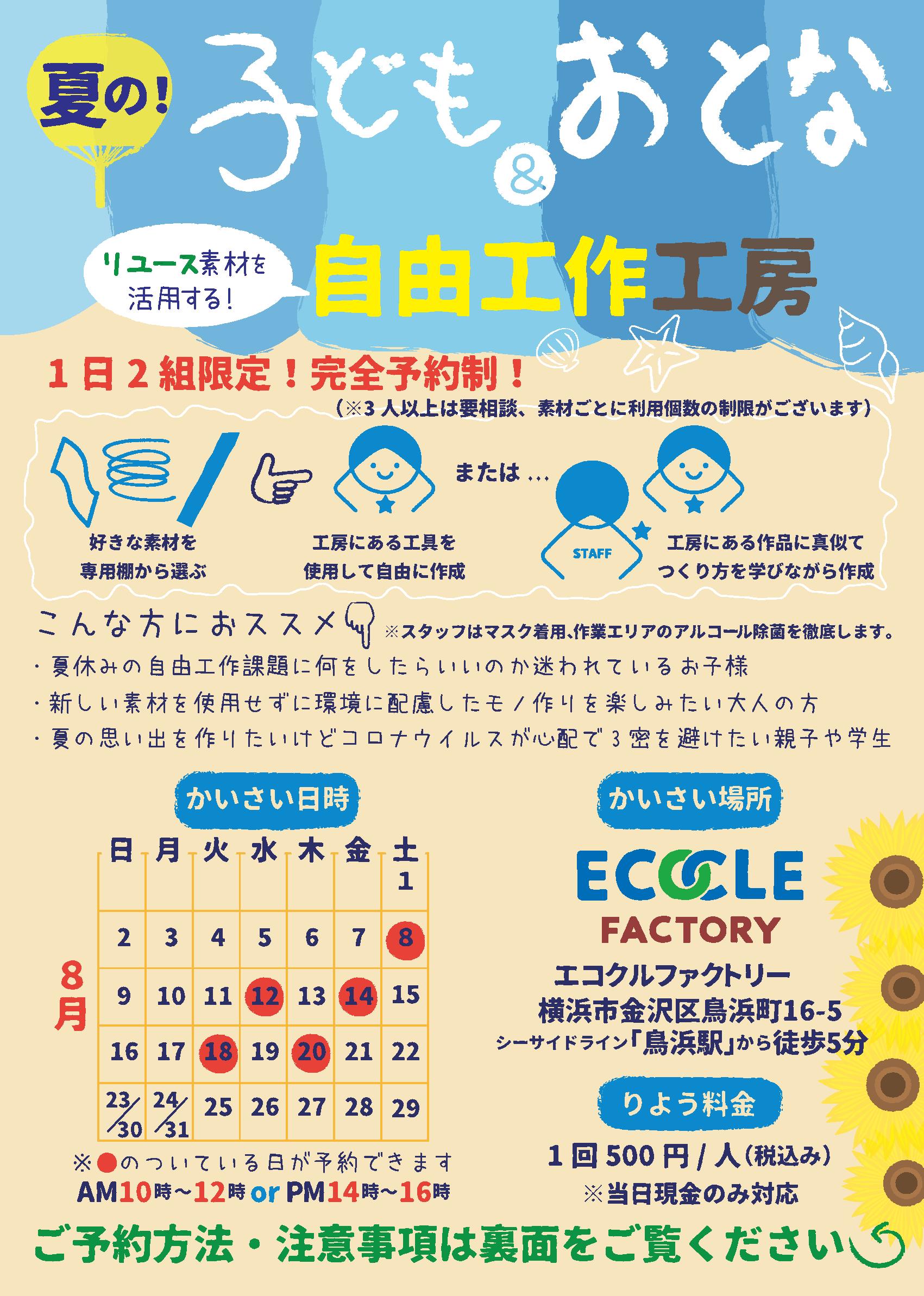 ワークショップ詳細1