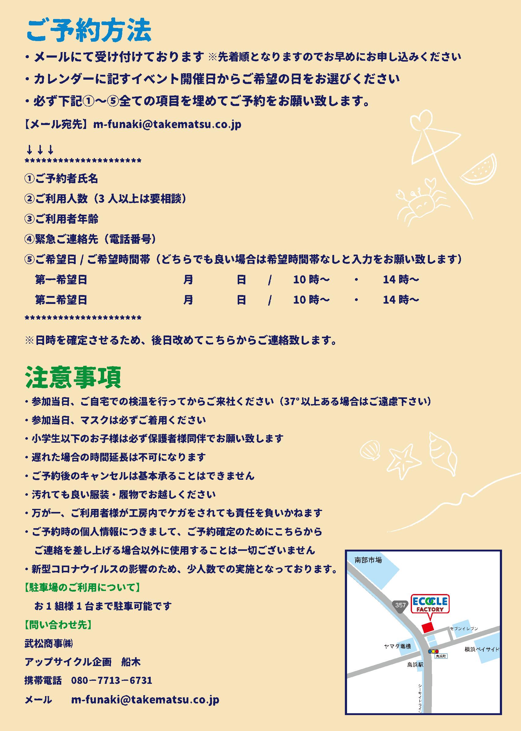 ワークショップ詳細2