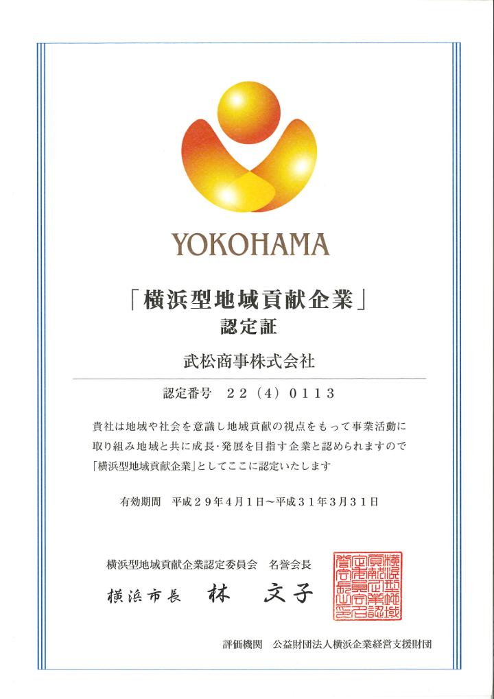 横浜型地域貢献企業認定証 武松商事