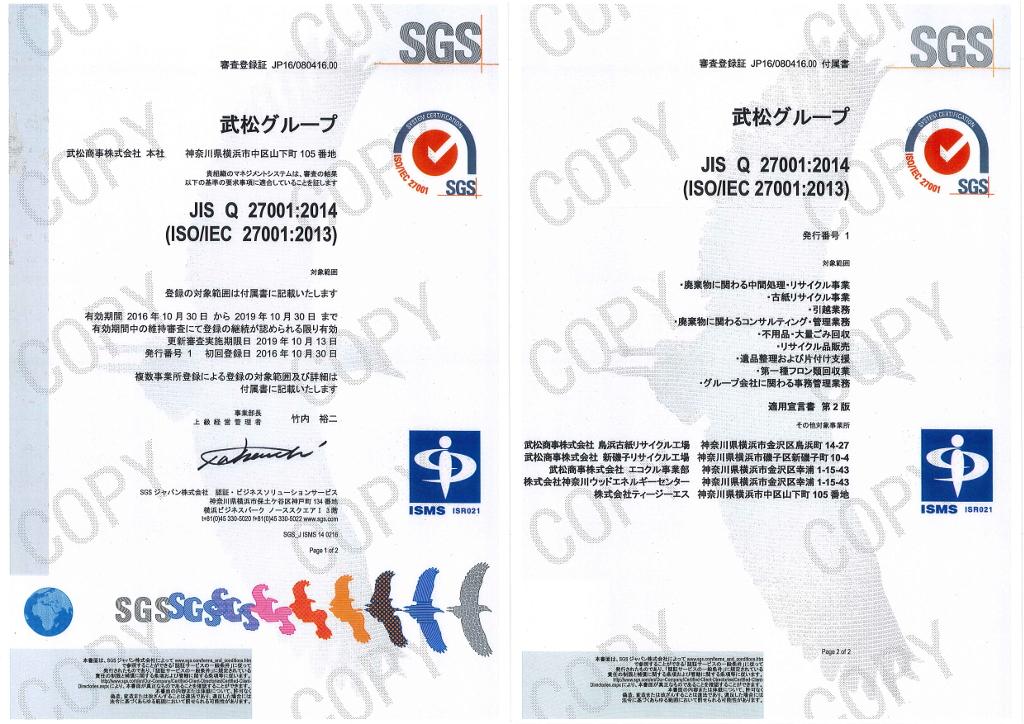ISMS 情報セキュリティマネジメントシステム 認証取得 証書
