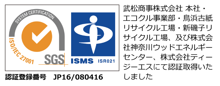 ISMS 情報セキュリティマネジメントシステム 認証取得 ロゴ