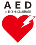 AED自動対外式除細動器