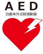 AED自動体外式除細動器
