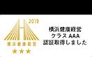 横浜健康経営クラスAAA認証取得しました