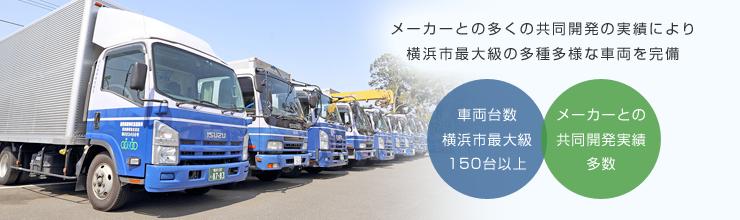 横浜市最大級の車両完備