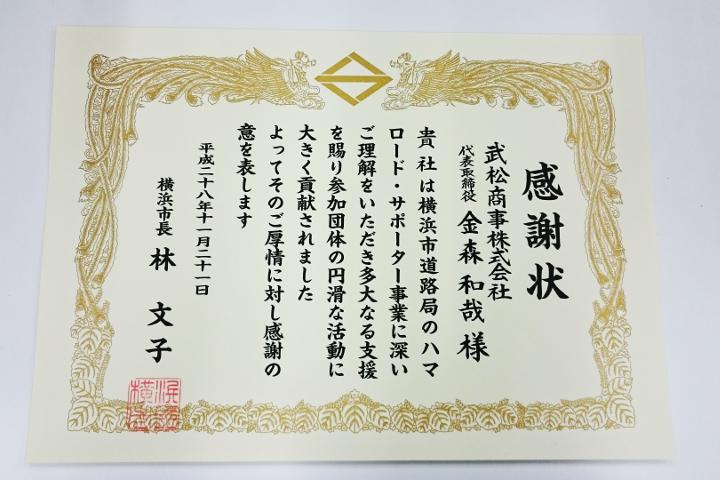 ハマロード・サポーター 軍手寄贈 感謝状 横浜市