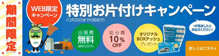 エコクル 期間限定 特別お片づけキャンペーン 横浜市在住 個人