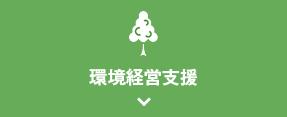 環境経営支援