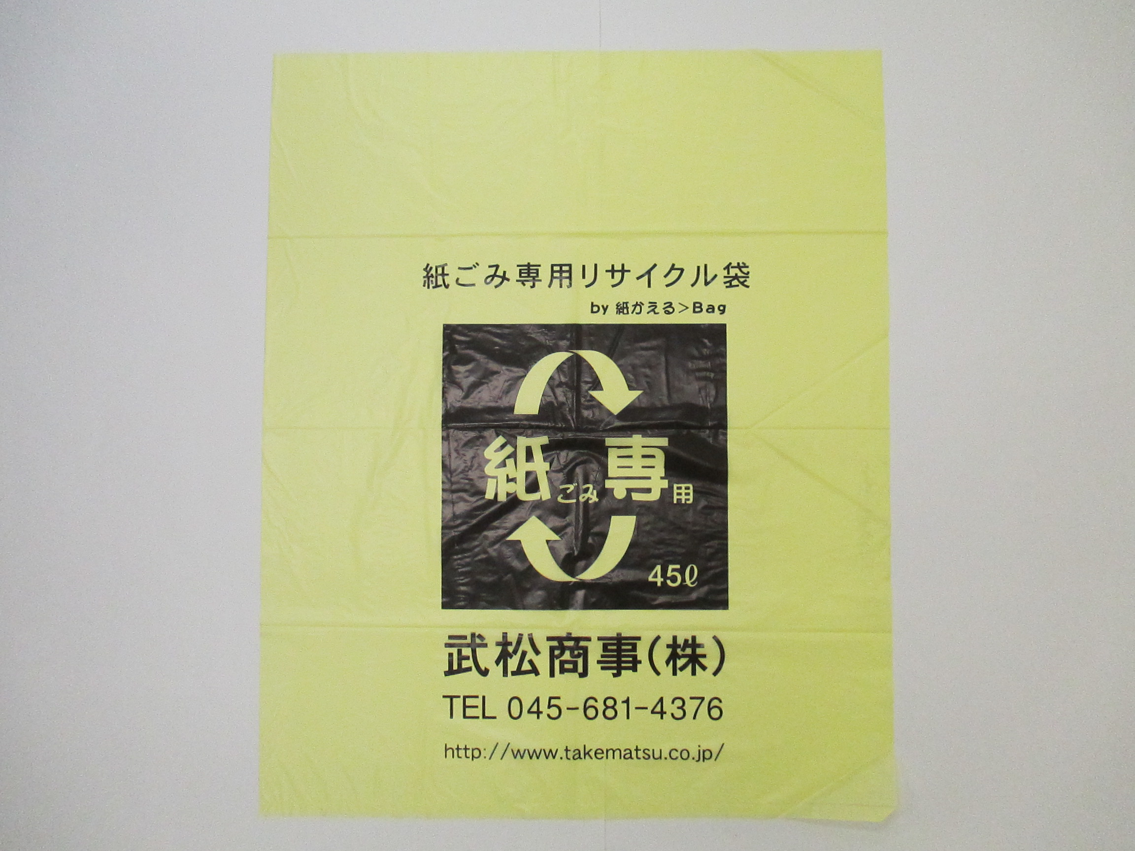 紙ごみ専用ごみ袋