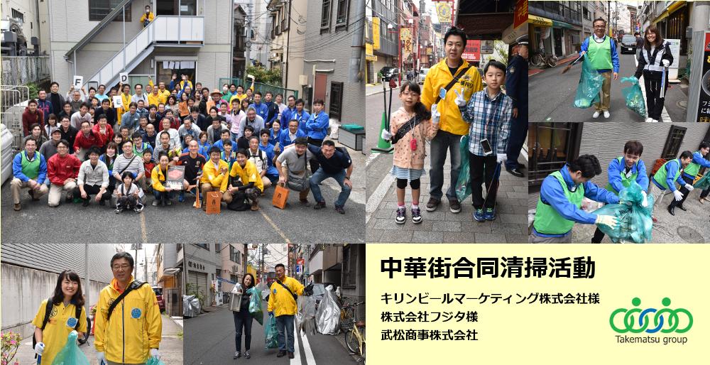 第104回清掃活動 第10回中華街合同清掃活動 キリンビール フジタ 武松商事