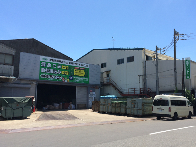 新磯子リサイクル工場 全体写真