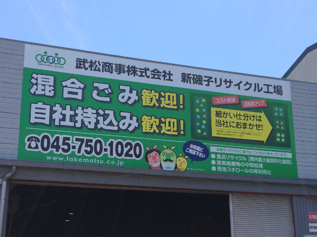 新磯子リサイクル工場 アップ写真