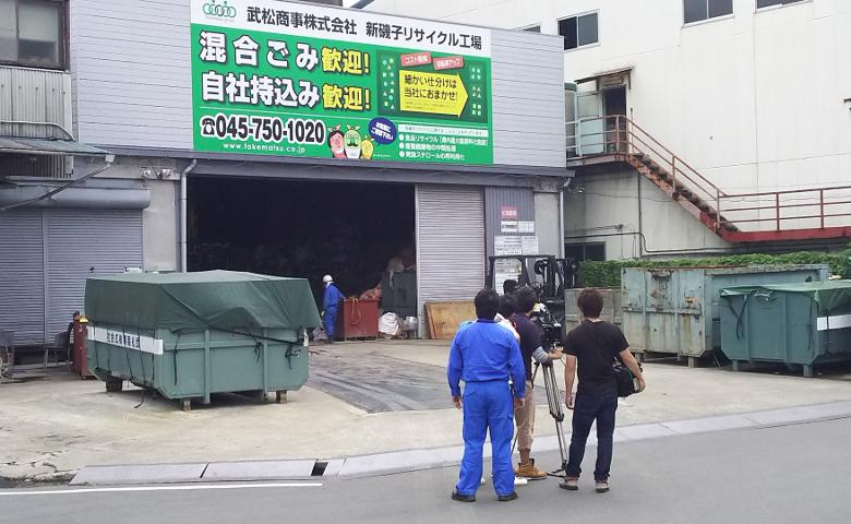 テレビ神奈川 TVK 神奈川ビジネスUpToDate 新磯子リサイクル工場 取材