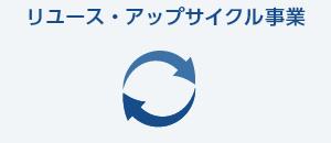 リユース・アップサイクル事業