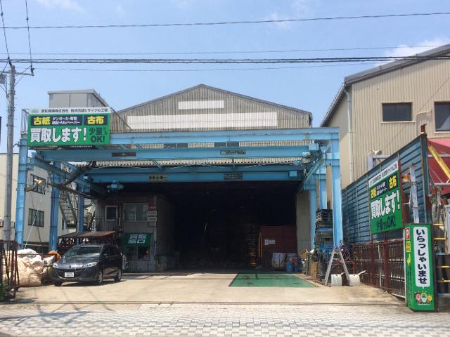 鳥浜古紙リサイクル工場 全体写真