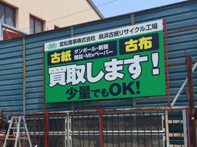 鳥浜古紙リサイクル工場 アップ写真